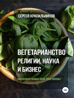 cover image of Вегетарианство. Религии, наука и бизнес