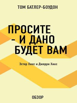 cover image of Просите – и дано будет вам. Эстер Хикс и Джерри Хикс (обзор)