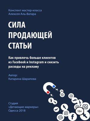 cover image of Сила продающей статьи