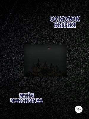 cover image of Осколок бытия