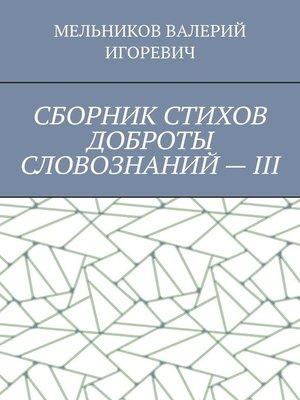 cover image of СБОРНИК СТИХОВ ДОБРОТЫ СЛОВОЗНАНИЙ–III