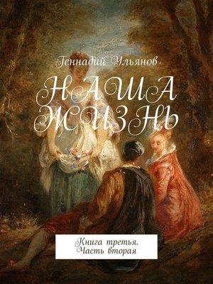cover image of Наша жизнь. Книга третья. Часть вторая