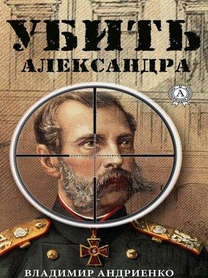cover image of Убить Александра