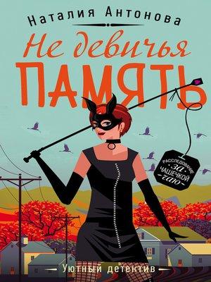 cover image of Не девичья память