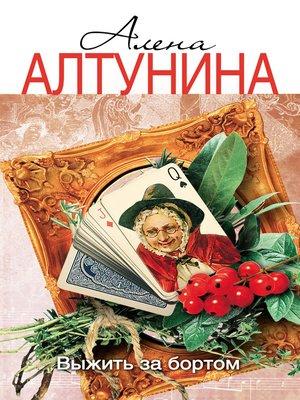 cover image of Выжить за бортом