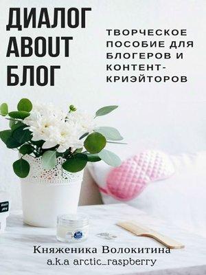 cover image of Диалог aboutблог. Творческое пособие для блогеров иконтент-криейторов