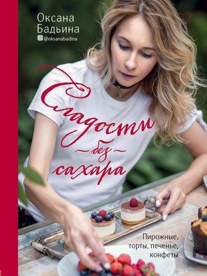 cover image of Сладости без сахара. Пирожные, торты, печенье, конфеты