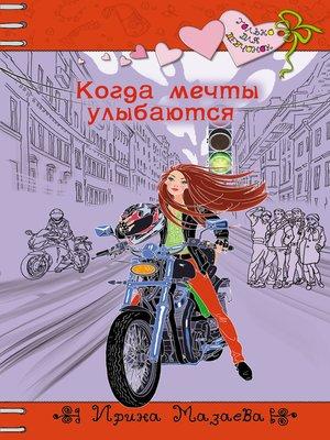 cover image of Когда мечты улыбаются