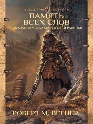 cover image of Сказания Меекханского пограничья. Память всех слов