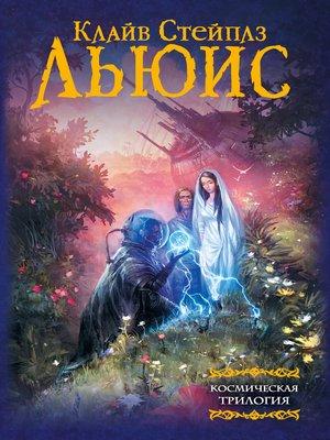 cover image of Космическая трилогия