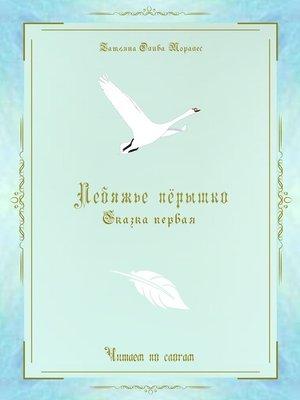 cover image of Лебяжье пёрышко. Сказка первая. Читаем по слогам