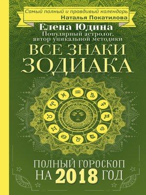 cover image of Полный гороскоп на 2018 год. Все знаки Зодиака