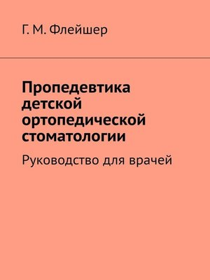 cover image of Пропедевтика детской ортопедической стоматологии. Руководство для врачей
