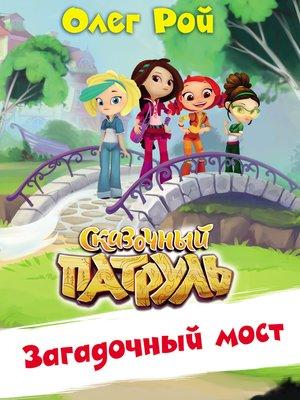 cover image of Загадочный мост