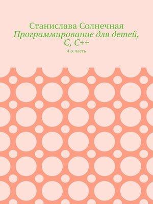 cover image of Программирование длядетей, С,С++. 4-я часть