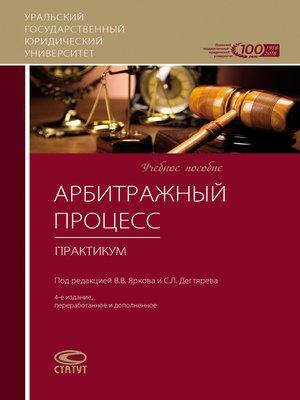 cover image of Арбитражный процесс. Практикум