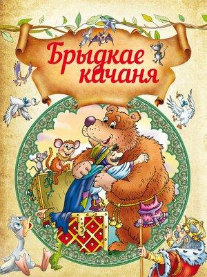 cover image of Брыдкае качаня
