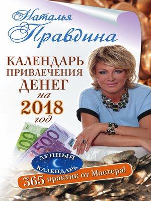 cover image of Календарь привлечения денег на 2018 год. 365 практик от Мастера. Лунный календарь