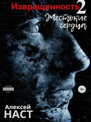 cover image of Извращенность 2. Жестокие сердца