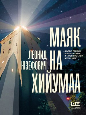 cover image of Маяк на Хийумаа (сборник)
