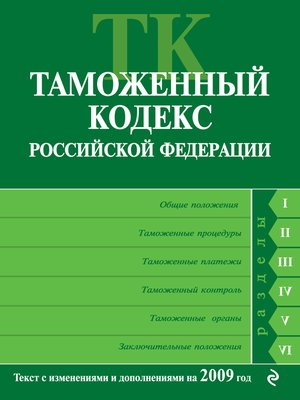 cover image of Таможенный кодекс Российской Федерации. Текст с изменениями и дополнениями на 2009 год