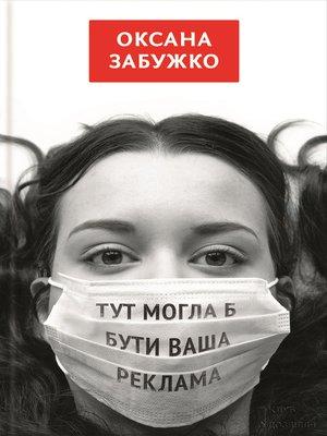 cover image of Тут моглаб бути ваша реклама (збірник)