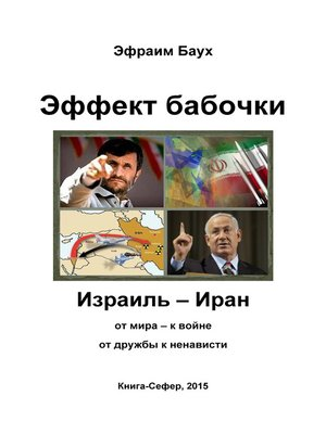 cover image of Эффект бабочки. Израиль – Иран