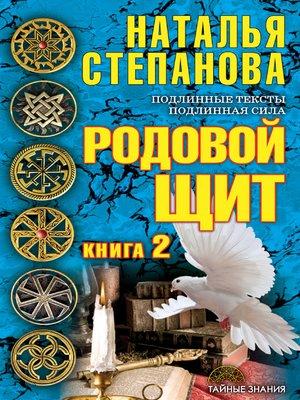 cover image of Родовой щит. Книга 2