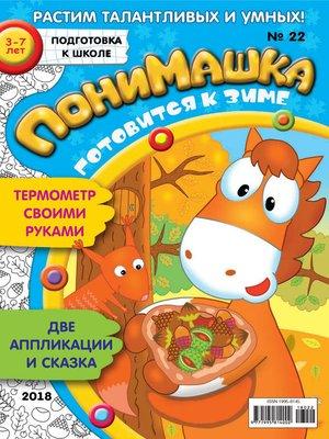 cover image of ПониМашка. Развлекательно-развивающий журнал. №22/2018