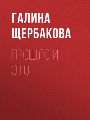 cover image of Прошло и это