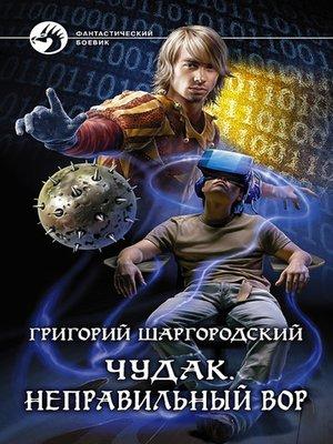 cover image of Чудак. Неправильный вор