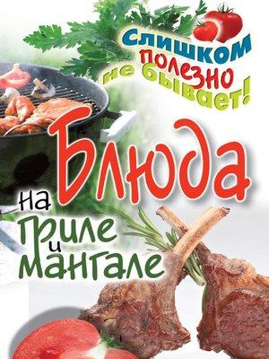 cover image of Блюда на гриле и мангале