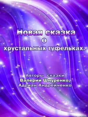 cover image of Новая сказка о хрустальных туфельках