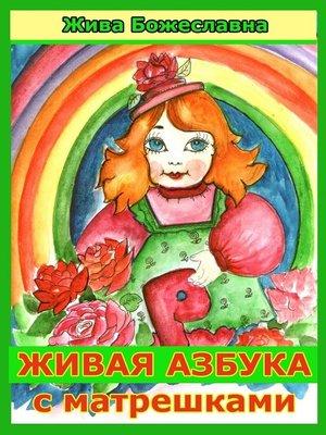 cover image of Живая азбука сматрешками