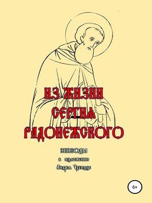 cover image of Из жизни Сергия Радонежского. Эпизоды. В изложении Андрея Чхеидзе