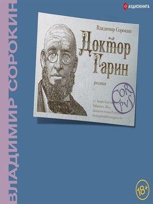 cover image of Доктор Гарин