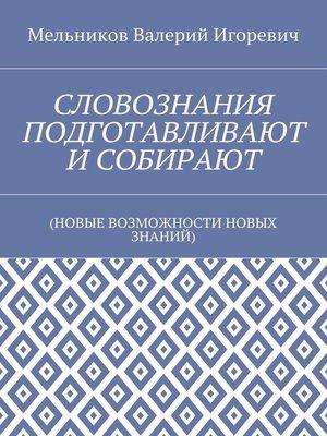 cover image of СЛОВОЗНАНИЯ ПОДГОТАВЛИВАЮТ ИСОБИРАЮТ. (НОВЫЕ ВОЗМОЖНОСТИ НОВЫХ ЗНАНИЙ)