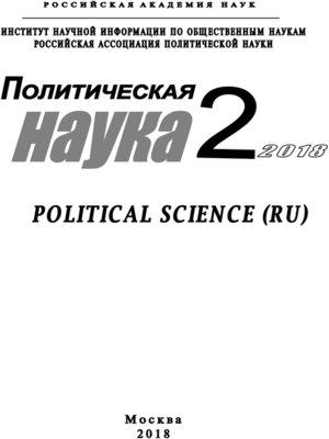 cover image of Политическая наука №2/ 2018