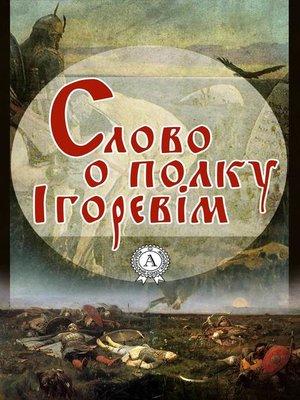 cover image of Слово о полку Ігоревім