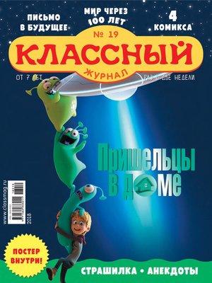 cover image of Классный журнал №19/2018