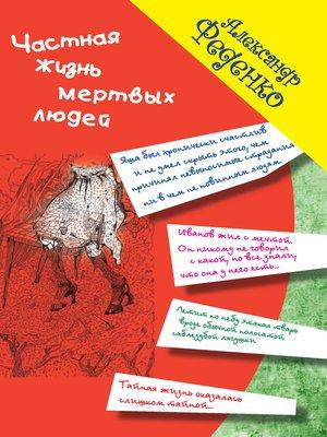 cover image of Частная жизнь мертвых людей (сборник)