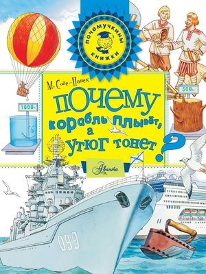 cover image of Почему корабль плывёт, а утюг тонет?
