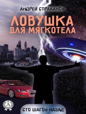 cover image of Ловушка для мягкотела
