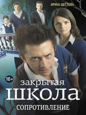 cover image of Закрытая школа. Сопротивление