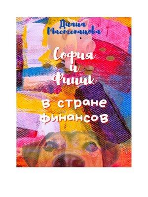 cover image of София иФиник встране Финансов