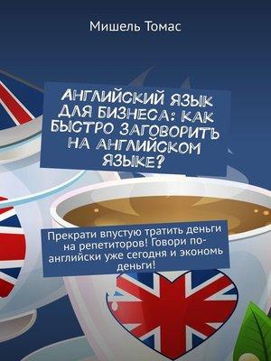 cover image of Английский язык для бизнеса