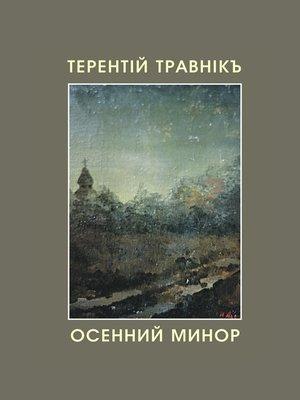 cover image of Осенний минор