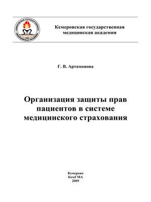 cover image of Организация защиты прав пациентов в системе медицинского страхования