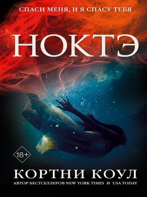 cover image of Ноктэ