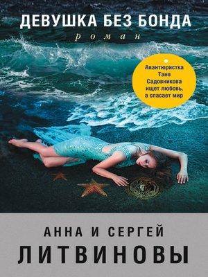cover image of Девушка без Бонда